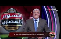 السوبر المصري - لقاء مع خالد جلال وهاني رمزي ومحمد يوسف | الثلاثاء 18 فبراير 2020 | الحلقة الكاملة