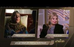 من مصر | ليه ماحصلش ليكي نجاح في السينما زي اللي حصل في الدراما؟ الفنانة فادية عبد الغني تجيب