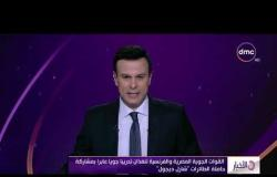 """القوات الجوية المصرية والفرنسية تنفذان تدريبا جويا عابرا بمشاركة حاملة الطائرات """"شارل ديجول"""""""