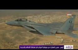 الأخبار - اليمن .. مصرع العشرات من ميليشيا الحوثي في هجمات للتحالف بالحديدة