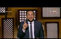 لعلهم يفقهون - حلقة الأربعاء - مع (رمضان عبدالمعز) - 19/2/2020