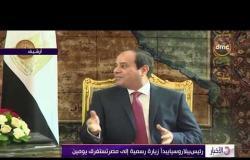 الأخبار - رئيس بيلاروسيا يبدأ زيارة رسمية إلى مصر تستغرق يومين