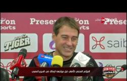 المؤتمر الصحفي للأهلي قبل مواجهة الزمالك في السوبر المصري