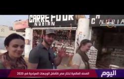 اليوم - الصحف العالمية تختار مصر كأفضل الوجهات السياحية في 2020