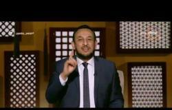 لعلهم يفقهون - الشيخ رمضان عبد المعز: أهل العلم ليسوا أوصياء على الناس ويبينون للناس فقط