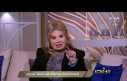 من مصر | فادية عبد الغني عن محمد هنيدي: أول مرة أشوفه قولت له هتبقى نجم كبير وفعلا بقى نجم كبير