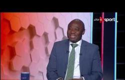 إيمانويل أمونيكي: سعيد بعودتي لمصر وأسعى للمساهمة في تطوير كرة القدم بمصر وإفريقيا
