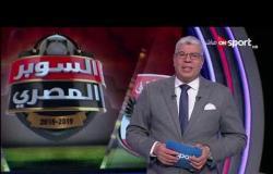 السوبر المصري - لقاء مع إكرامي أحمد وإيمانويل أمونيكي  | الأربعاء 19 فبراير 2020 | الحلقة الكاملة