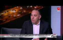 """أحمد بلال : مبروك للزمالك """" عرف يودي الأهلي للحتة اللى هو عايزاها ويفوز"""""""