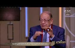 من مصر | اللقاء الكامل مع د. وسيم السيسي عالم المصريات وحديث عن الفن في الحضارة المصرية القديمة
