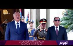 اليوم - الرئيس السيسي يصطحب نظيره البيلاروسي في جولة بالعاصمة الإدارية الجديدة