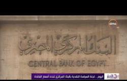 الأخبار - اليوم .. لجنة السياسة النقدية بالبنك المركزي تحدد أسعار الفائدة
