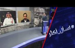 هل واشنطن ملتزمة بحماية أمن السعودية؟