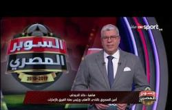 """رئيس بعثة الأهلي بالإمارات """"خالد الدرندلي"""" وآخر استعدادات الفريق قبل مواجهة الزمالك بالسوبر"""