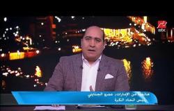 عمرو الجنايني: قولاً واحداً قمة الدوري في موعدها يوم 24 بموافقه أمنية