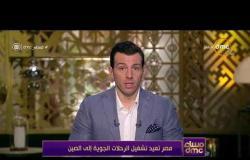 مساء dmc - مصر تعيد تشغيل الرحلات الجوية إلى الصين