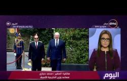 اليوم - مداخلة السفير محمد حجازي مساعد وزير الخارجية الأسبق