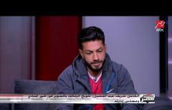 شريف عبد الفضيل يكشف أسباب فوز الزمالك على الأهلي