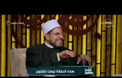 """لعلهم يفقهون - حلقة الخميس """"سورة آل عمران الآية 7"""" - (مجلس التفسير) - 20/2/2020"""