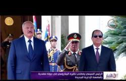 الأخبار - الرئيس السيسي يصطحب نظيره البيلاروسي في جولة تفقدية بالعاصمة الإدارية الجديدة