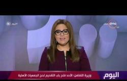 اليوم - وزيرة التضامن: الأحد فتح باب التقديم لحج الجمعيات الأهلية