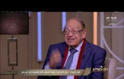 من مصر | الدكتور وسيم السيسي: مصر هي التي أبدعت الموسيقى