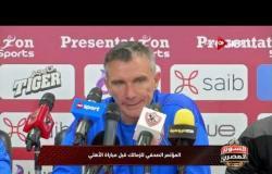 تغطية خاصة لقمة السوبر المصري - سيف زاهر | الأربعاء 19 فبراير 2020 | الحلقة الكاملة