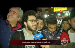 ردود أفعال الجماهير بعد فوز الزمالك بالسوبر المصري