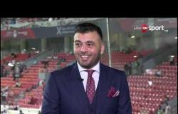 السوبر المصري -تحليل لقاء السوبر مع سيف زاهر ونجوم الكرة المصرية | الخميس 20 فبراير 2020 | كاملة