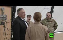 بومبيو يزور القوات الأمريكية في قاعدة الأمير سلطان الجوية بالسعودية
