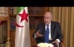 """الرئيس الجزائري لـ""""آر تي"""":  الأولوية لدستور جديد قبل الشروع بإجراء انتخابات تشريعية بالبلاد."""