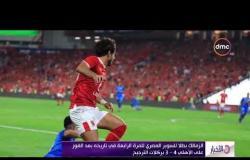 الأخبار – الزمالك بطلا للسوبر المصري للمرة الرابعة في تاريخه بعد الفوز على الأهلي 4-3 بركلات الترجيح