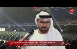 على هامش صناع الأمل.. لقاء مع محمد القرقاوي وزير شؤون مجلس الوزراء والمستقبل الإماراتي