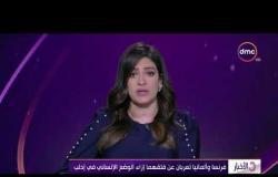 الأخبار – فرنسا وألمانيا تعربان عن قلقهما إزاء الوضع الإنساني في إدلب