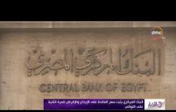 الأخبار – البنك المركزي يثبت سعر الفائدة على الإيداع والإقراض للمرة الثانية على التوالي