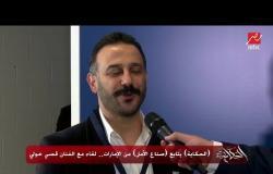 عمرو أديب للفنان قصي خولي: رمضان اللي فات كل الستات حبتك طيب أو شرير.. انا بحقد عليك