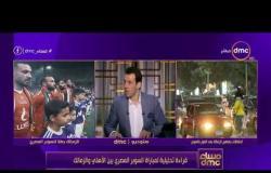 مساء dmc - قراءة تحليلية لمباراة السوبر المصري بين الأهلي والزمالك