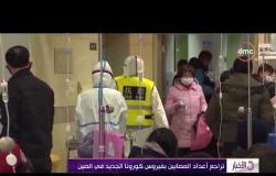 الأخبار – تراجع أعداد المصابين بفيروس كورونا الجديد في الصين