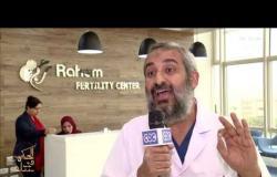 الحكيم في بيتك | مركز رحم.. هيساعدك على تحقيق حلمك في الأمومة والتخلص من الأمراض الوراثية