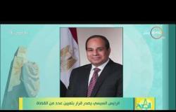 8 الصبح - الرئيس السيسي يصدر قرارا بتعيين عدد من القضاة