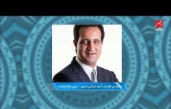 المداخلة الكاملة لـ أحمد مرتضى منصور في برنامج اللعيب