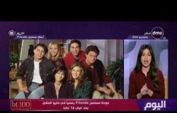 اليوم -  عودة مسلسل Friendes رسميا في مايو المقبل بعد غياب 16 عامًا