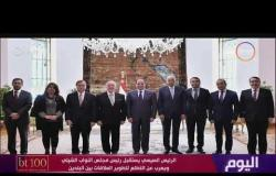 اليوم -  الرئيس السيسي يستقبل رئيس مجلس النواب الشيلي ويعرب عن التطلع لتطوير العلاقات بين البلدين