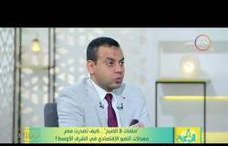 8 الصبح - د. كريم العمدة يوضح أبرز التحديات التي ستواجه الاقتصاد المصري خلال الفترة القادمة