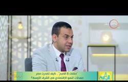 """8 الصبح - ما هو تأثير فيروس """" كورونا """" على الاقتصاد العالمي بشكل عام والمصري بشكل خاص ؟؟"""