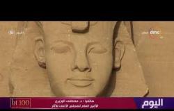 اليوم -  الشمس تتعامد على وجه رمسيس الثاني بمعبد أبو سمبل و5 آلاف زائر يشاهدون الظاهرة