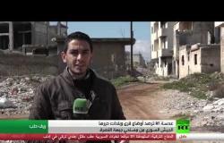 عدسة آرتي ترصد أوضاع القرى المحررة بسوريا