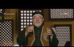 """لعلهم يفقهون - الشيخ خالد الجندي يوجه رسالة للبعض: """"يجب أن تتعلموا كيف يكون الأدب وعفة اللسان"""""""