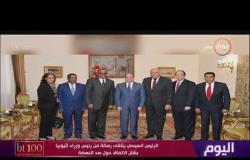 اليوم -  الرئيس السيسي يتلقى رسالة من رئيس وزراء إثيوبيا بشأن الاتفاق حول سد النهضة
