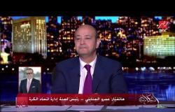 عمرو الجنايني يتحدث عن مشاركة محمد صلاح في الأولمبياد ومتى يتم تطبيق الـVAR في الدوري المصري؟